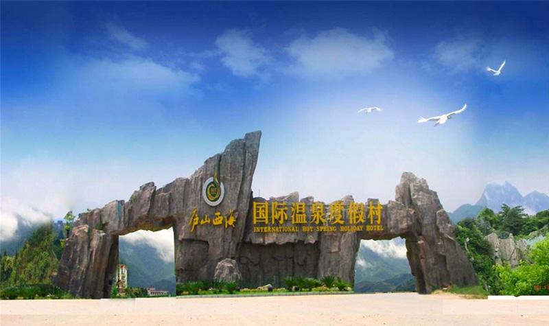 庐山西海温泉度假村