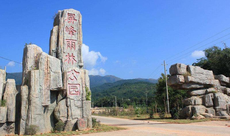 东兴屏峰雨林公园