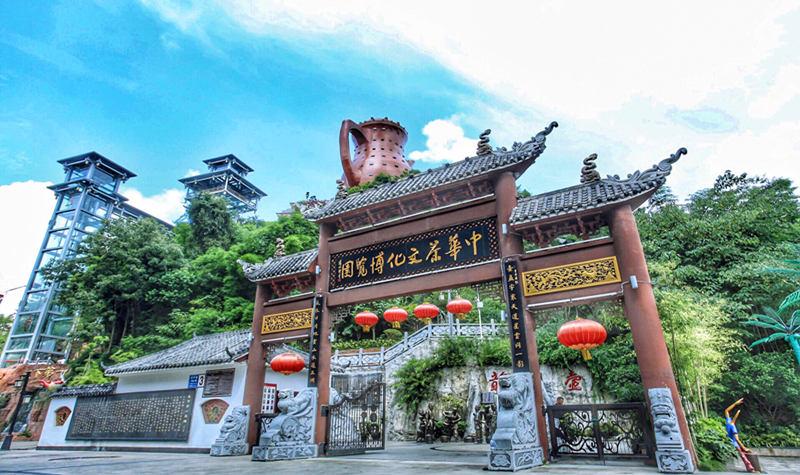 天下第一壶中国茶文化博览园