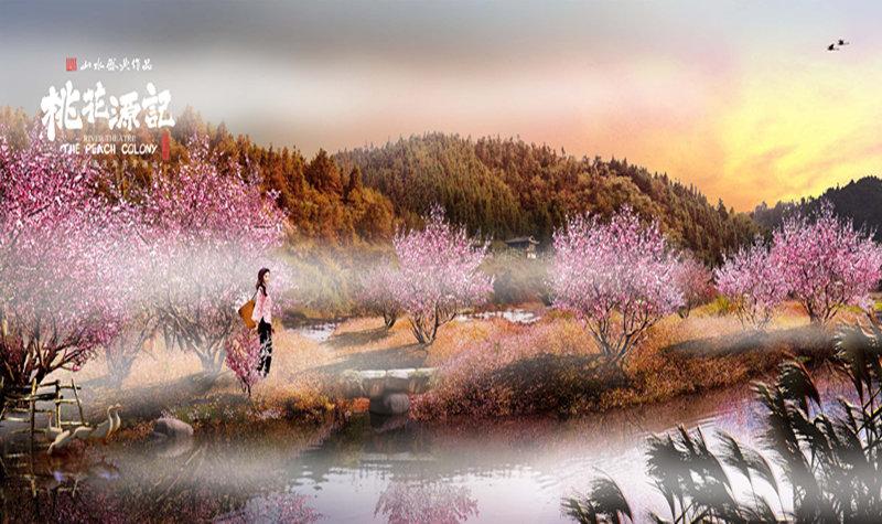 《桃花源记》大型山水实景演出