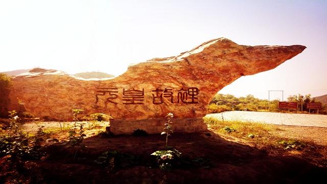 北京元代谷蒙古部落