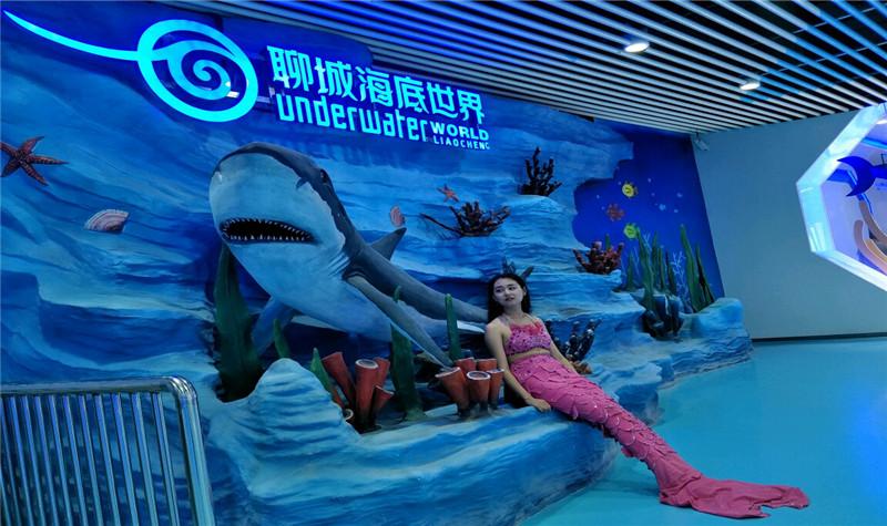 聊城海底世界