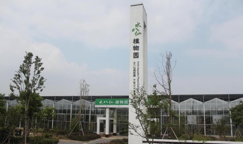 水八仙生态文化园