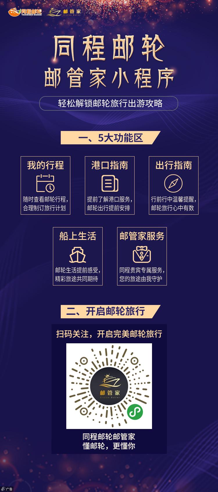 同程邮管家小程序微信常规海报.jpg