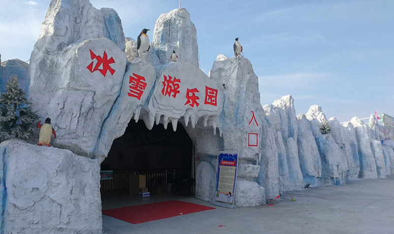 冰雪游乐园