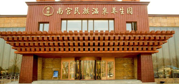 南宫民族温泉养生园(原南宫温泉)