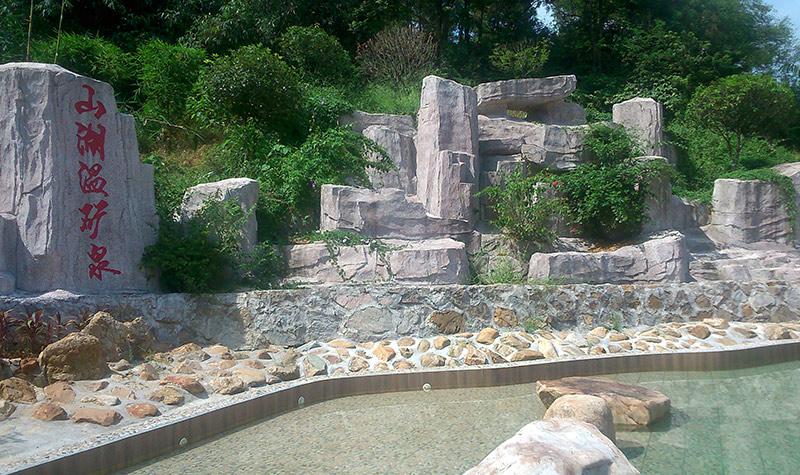 山湖温矿泉