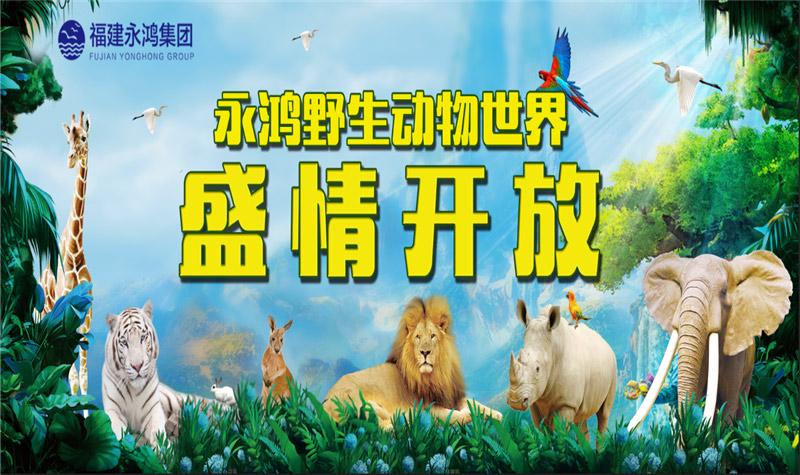 景点预订 景点大全 福建景点大全 福州景点大全 福建永鸿野生动物世界