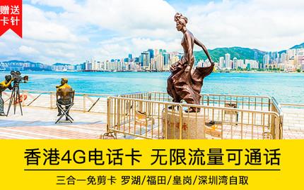 香港1-7天電話卡(深圳羅湖/皇崗/福田/深圳灣口岸/深圳北站自取)