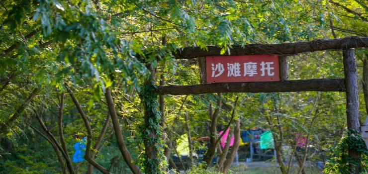 首页 景点门票 滁州市景点门票 八岭湖风景区门票详情              >