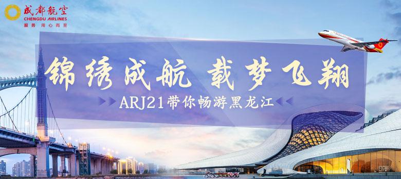 ARJ21带你畅游龙江