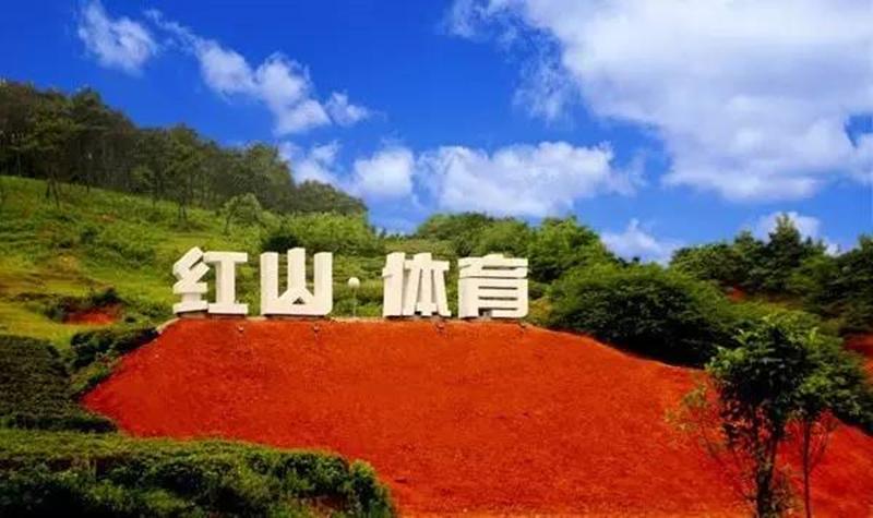 扬州红山体育公园