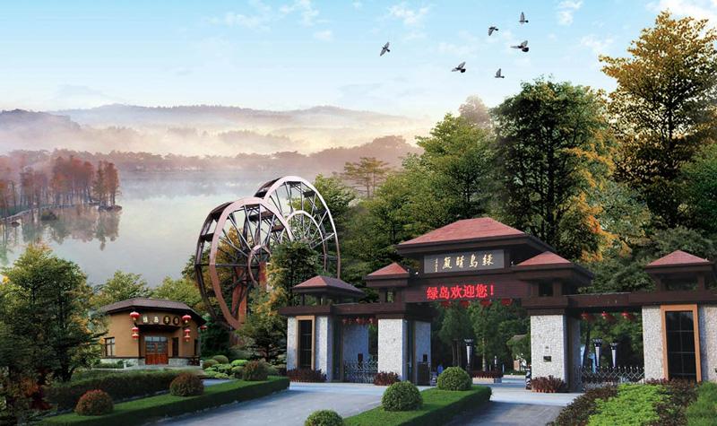 潮州绿岛旅游山庄