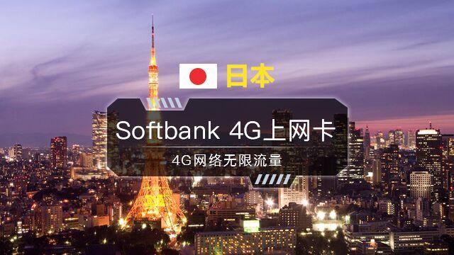 【熱銷推薦】日本Softbank無限流量上網卡(快遞包郵)