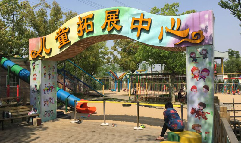 镜湖湿地儿童乐园