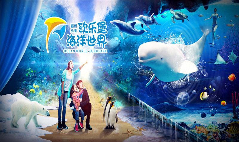福州永泰欧乐堡海洋世界