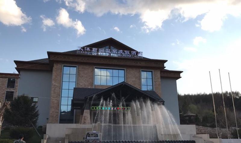 丹东天沐君澜温泉度假酒店