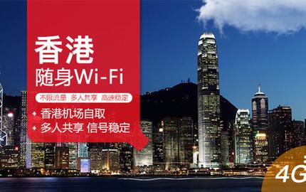 【特惠】香港WIFI租賃(香港取還)【4G網絡】