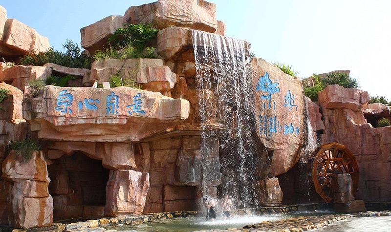 海滨温泉度假区