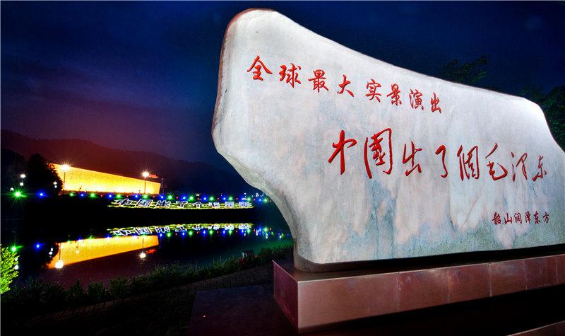 韶山大型实景演出《中国出了个毛泽东》