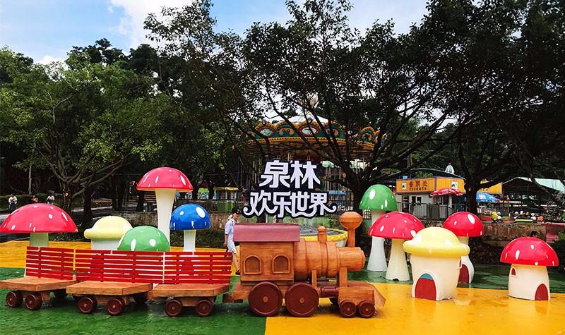 中山泉林欢乐世界