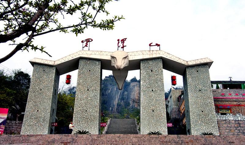 罗浮山羌王城