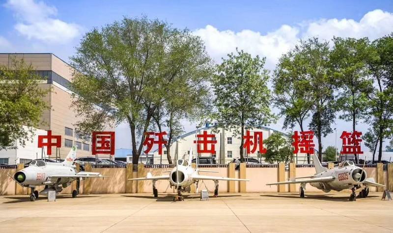 沈飞航空博览园