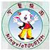 寧夏回族自治區文化和旅游廳