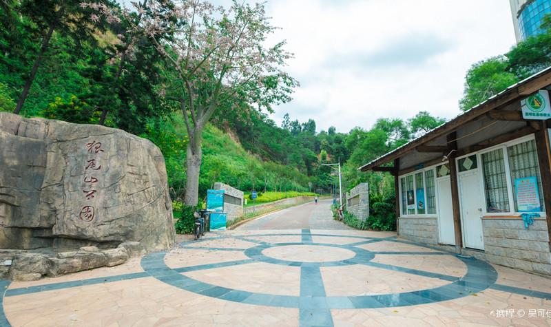 狐尾山公园
