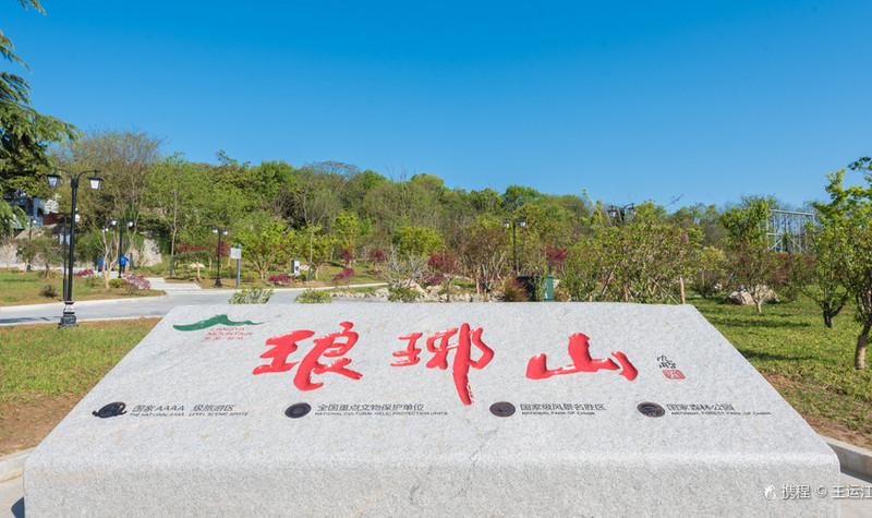 琅琊山景区