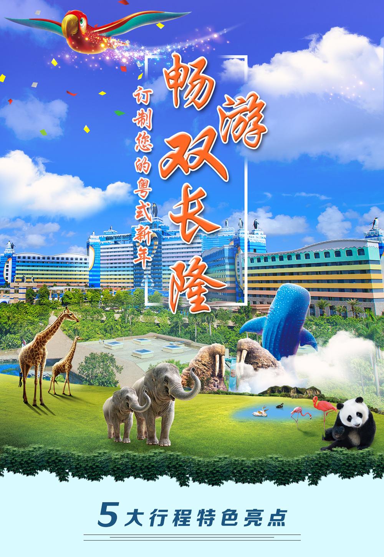 【春节】长隆野生动物世界 长隆国际大马戏 海洋王国 港珠澳大桥双飞5