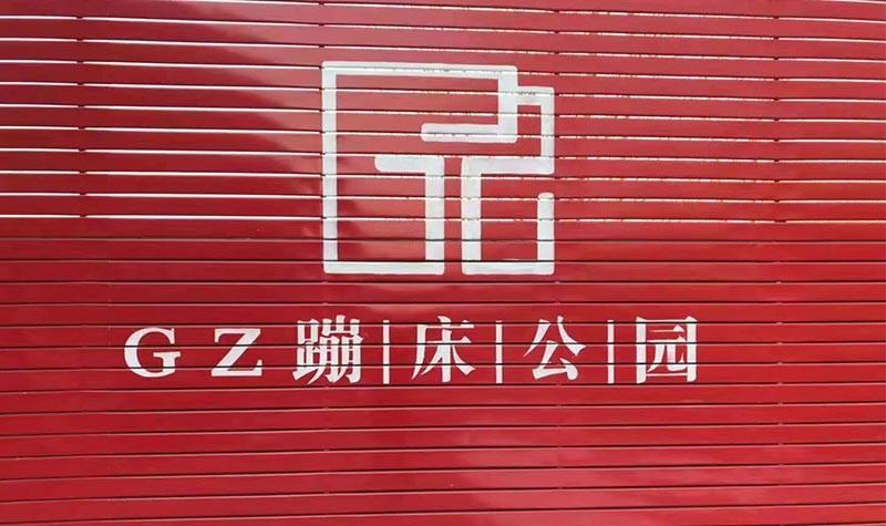 GZ蹦床公园