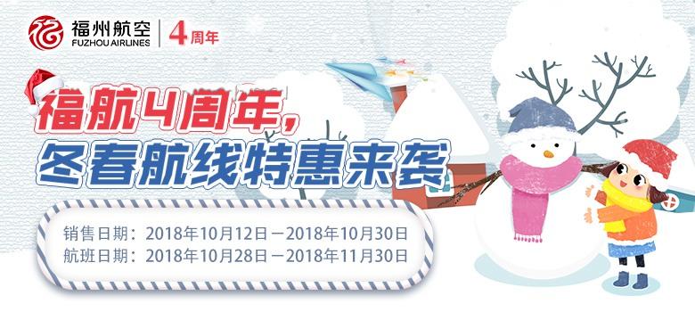 福州航空4周年庆