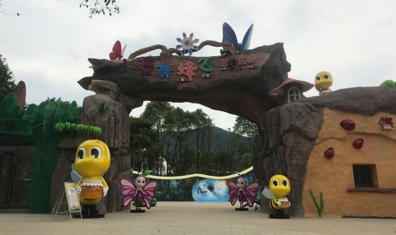 蝶舞蜂飞主题乐园