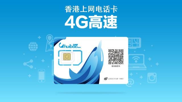 【活動特惠】香港/港澳1-7天4G網速電話卡(快遞包郵)