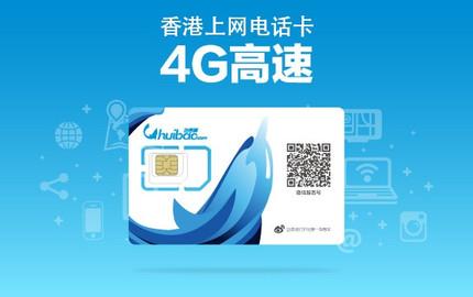 【活動特惠】香港1-7天4G網速電話卡(快遞包郵)