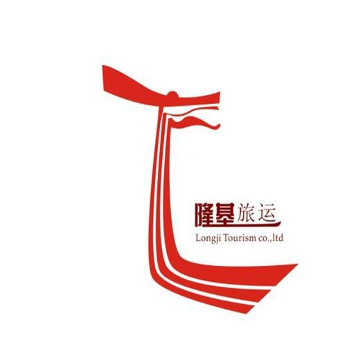 宜昌隆基旅运有限公司