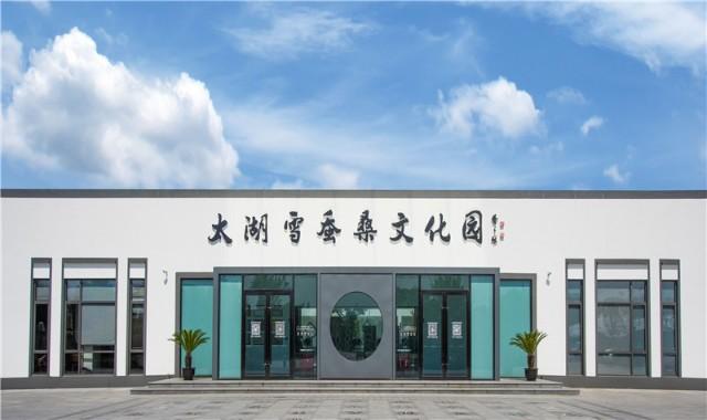 太湖雪蚕桑文化园