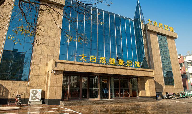 潍坊大自然健康浴馆(蓉花路店)