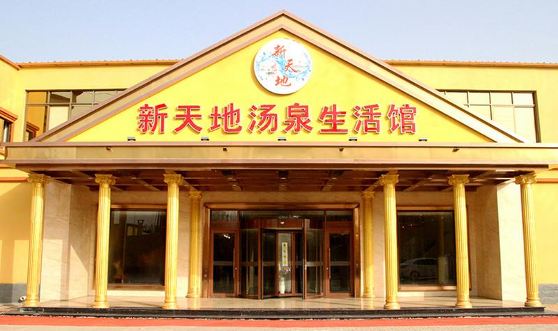 新天地汤泉生活馆