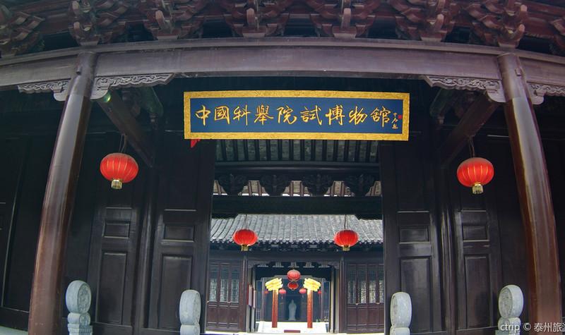 泰州学政试院