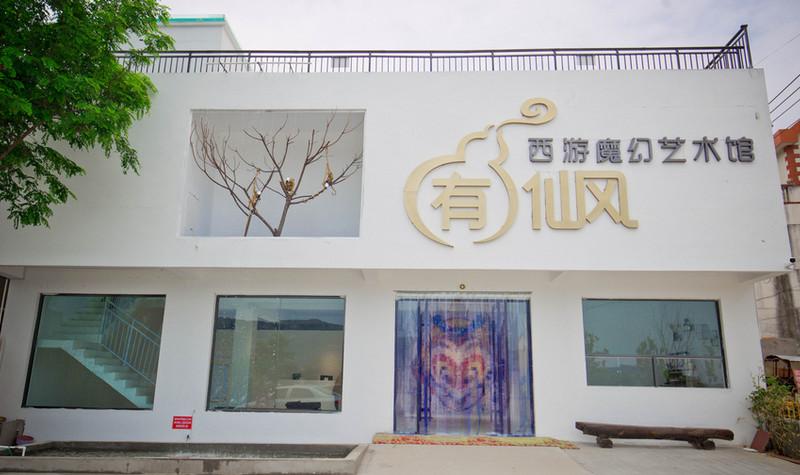 有仙风西游魔幻艺术馆