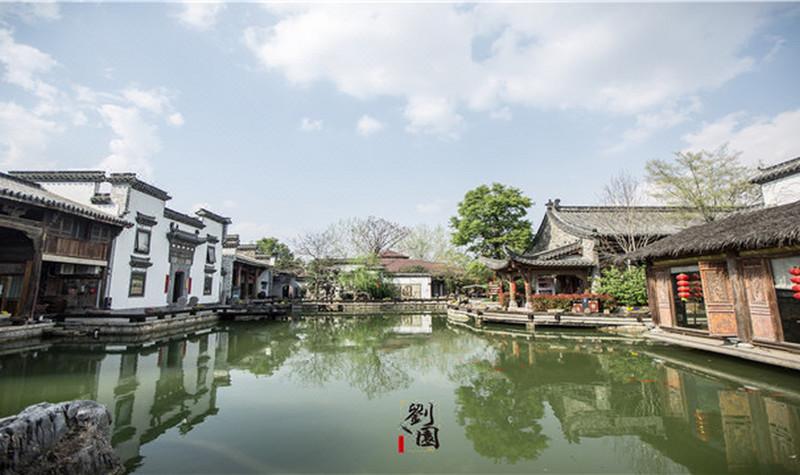 刘园·古徽州文化园