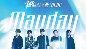 【同程专享】五月天2019『蓝』演唱会(香港)