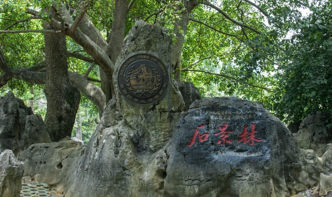 崇左市石景林景区