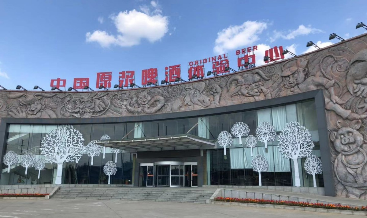 中国原浆啤酒体验中心