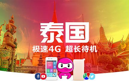 【特惠】泰國WIFI租賃(上海取還)