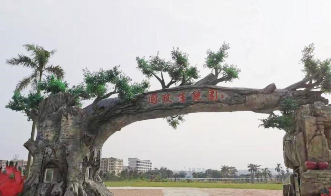 国政生态园