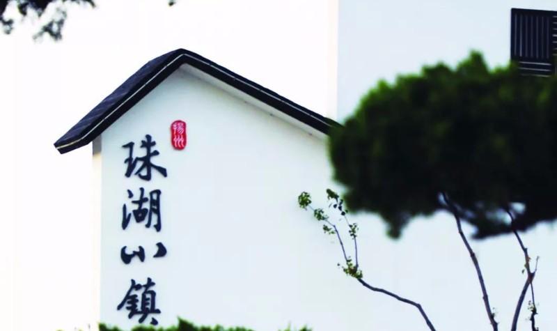 扬州珠湖小镇