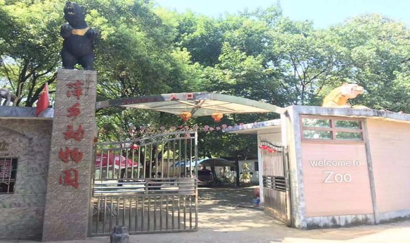 萍乡动物园